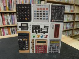 「電卓のデザイン 」 DESIGN OF ELECTRONIC CALCULATORS