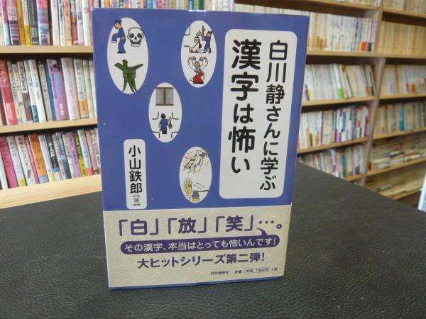 白川静さんに学ぶ漢字は怖い」(...