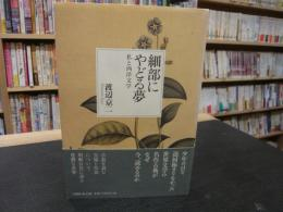 陰徳太平記 上・下 2冊揃」(香川...