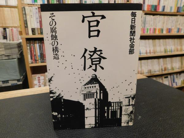 日本語アクセント史研究」 上代語を中心に(奥村三雄 著) / 古書猛牛堂 ...