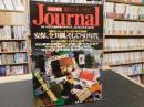 「朝日ジャーナル 1984年4月15日 臨時増刊号」 安保、全共闘、そして...