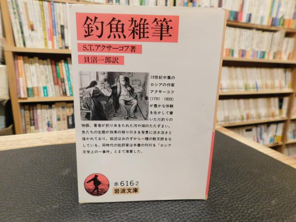 釣魚雑筆 岩波文庫(S.T.アクサーコフ 著 ; 貝沼一郎 訳) / 古本、中古 ...