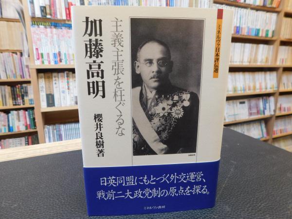 加藤高明」 主義主張を枉ぐるな(櫻井良樹 著) / 古本、中古本、古書籍 ...
