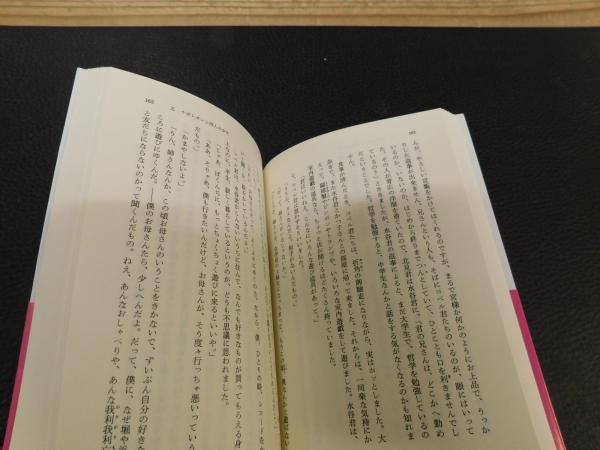 かい かい いっ です はいっ Japanese