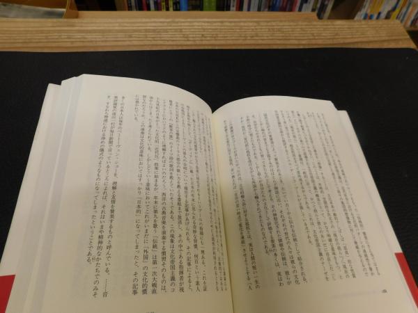 新装版 文化帝国主義」(ジョン・トムリンソン 著 ; 片岡信 訳) / 古本 ...