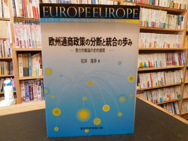 欧州通商政策の分断と統合の歩み」 勢力均衡論の史的展開(松井隆幸 著 ...