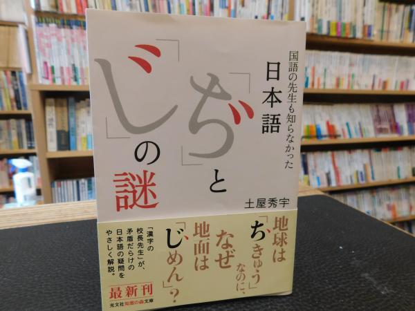 ぢ めん 漢字