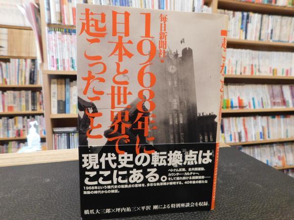 1968年に日本と世界で起こったこと」(毎日新聞社 編) / 古本、中古本 ...