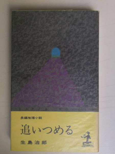 追いつめる : 長編推理小説(生島...
