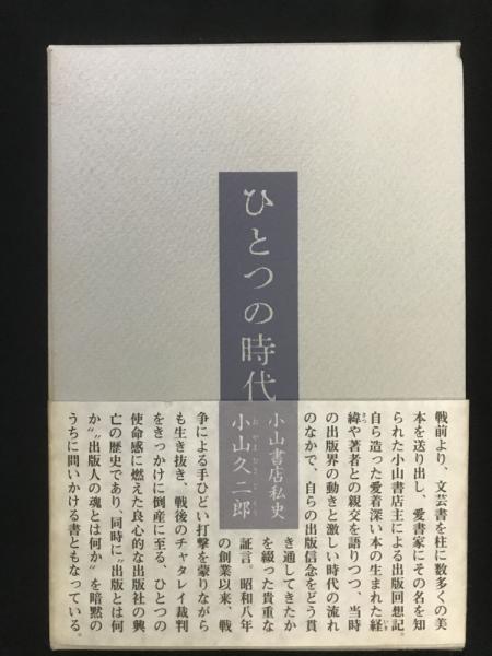 ひとつの時代 小山書店私史(小山...