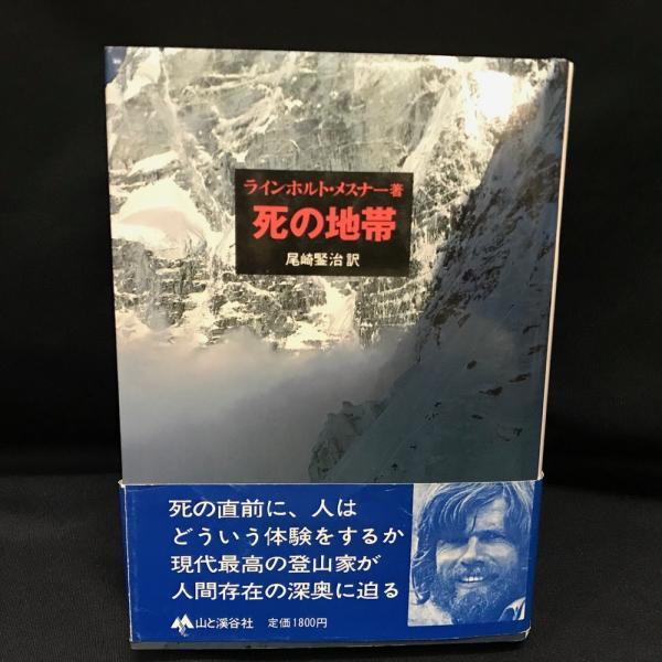 死の地帯(ラインホルト・メスナー 著 ; 尾崎鋻治 訳) / 古本、中古本 ...