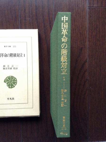 中国革命の階級対立(鈴江言一 著...