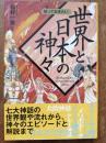 知っておきたい世界と日本の神々