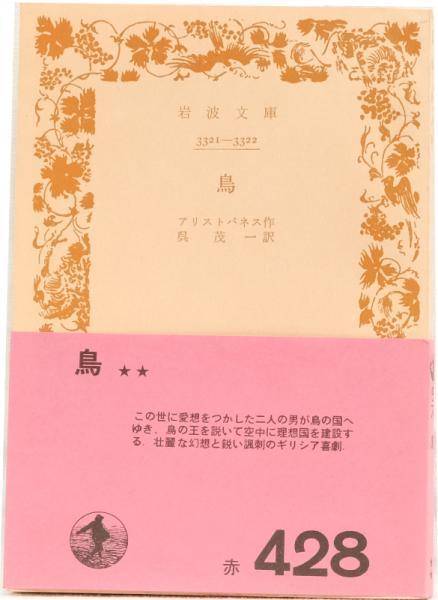 鳥(アリストパネス作/呉茂一訳) / 古本、中古本、古書籍の通販は「日本 ...