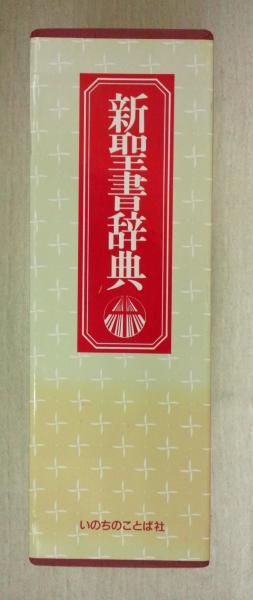 新聖書辞典(泉田昭、宇田進、服部嘉明、舟喜信、山口昇(編)) / 古本 ...