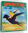 おやゆびひめ アニメ版世界名作絵本1