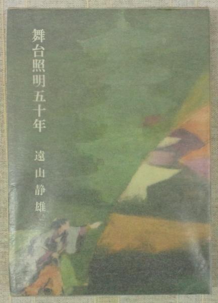 舞台照明五十年(遠山静雄) / ぶ...