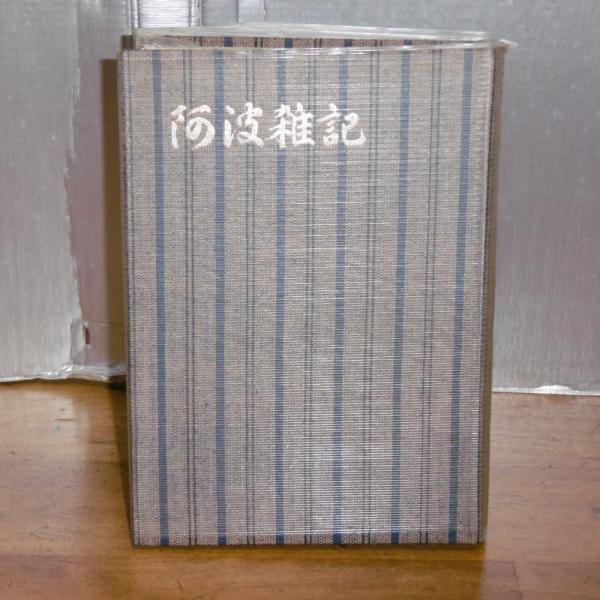 黒田嘉一郎