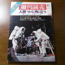 アポロ11号 人類ついに月に立つ (昭和44年 週刊読売 8/10)