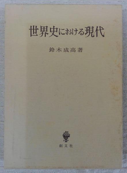 世界史における現代(鈴木成高) /...