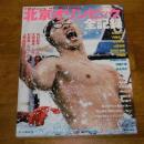 北京オリンピック全記録 サンデー毎日 2008年 9/13増刊