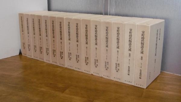 室町時代物語大成 全15巻揃い(本...