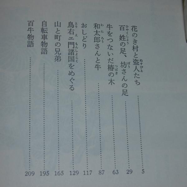 新美南吉童話集3 (花のき村と盗...