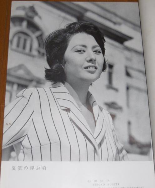 映画情報 表紙・南田洋子 (昭和3...