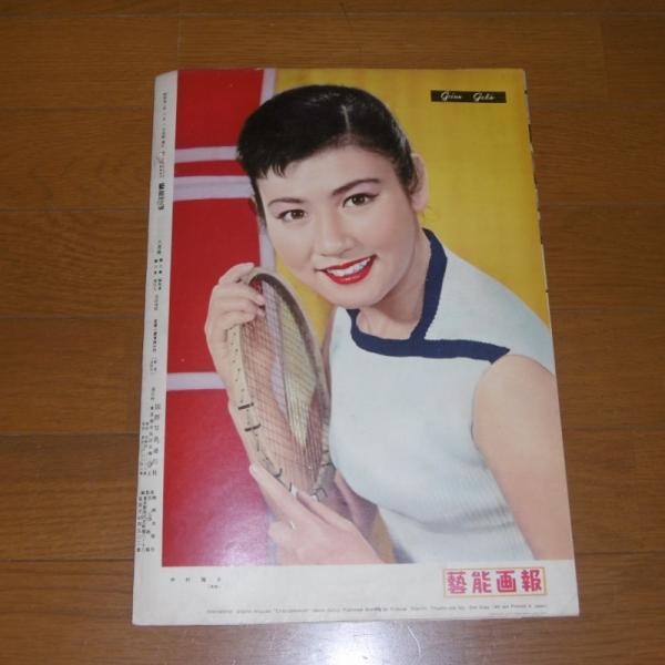 芸能画報 (昭和32年9月号) 表紙-...
