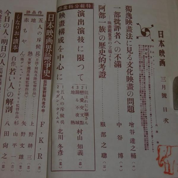 日本映画 昭和11年3月号 (高杉早...