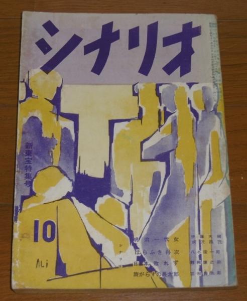シナリオ 昭和29年10月号 (明治一代女・伊藤大輔/成沢昌茂、ほらふき丹 ...