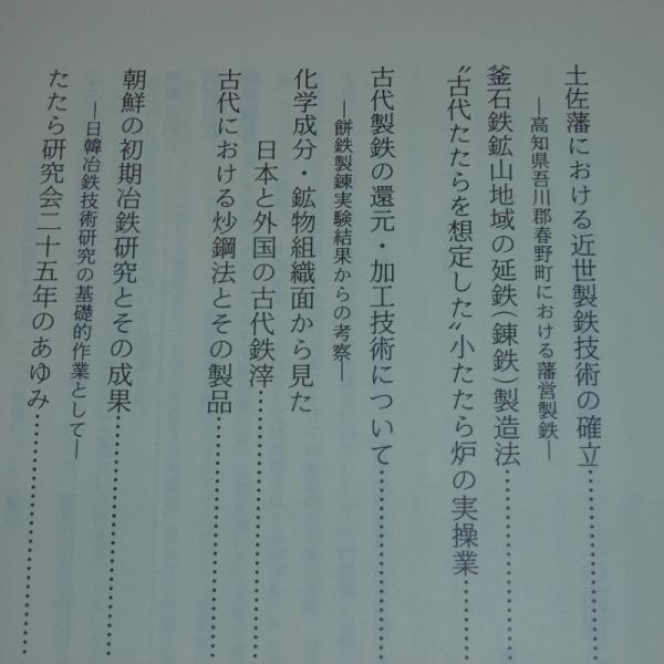 日本製鉄史論集 復刻版(たたら研...