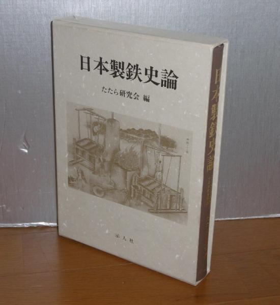 日本製鉄史論 (復刻版) たたら研...