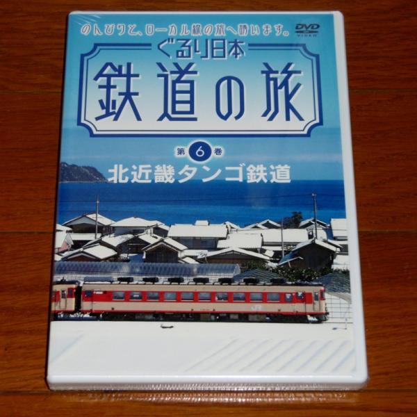 DVD ぐるり日本 鉄道の旅 第6巻...