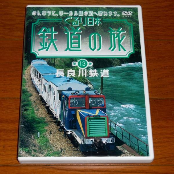 DVD ぐるり日本 鉄道の旅 第13巻...