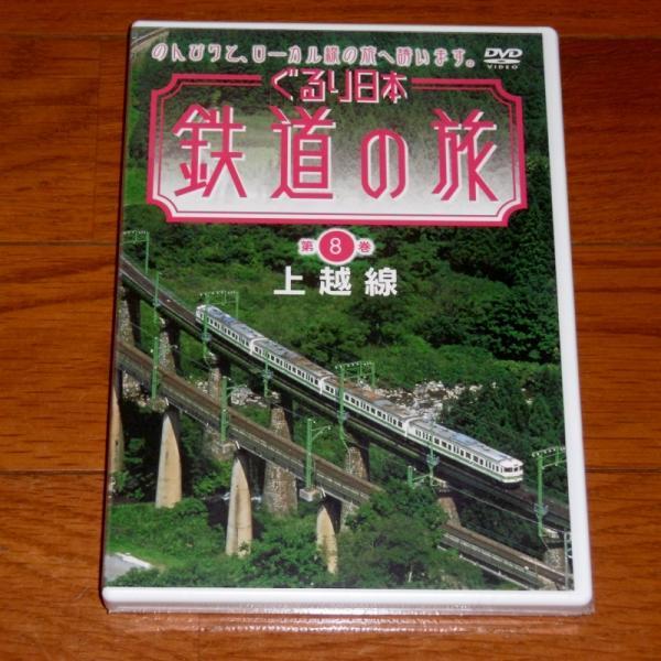 DVD ぐるり日本 鉄道の旅 第8巻...
