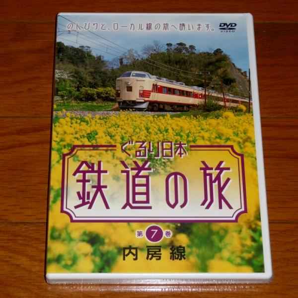 DVD ぐるり日本 鉄道の旅 第7巻 ...