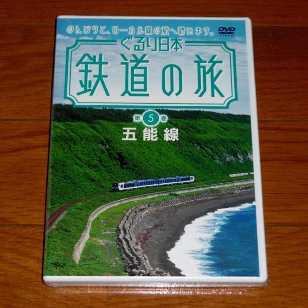 DVD ぐるり日本 鉄道の旅 第5巻 ...