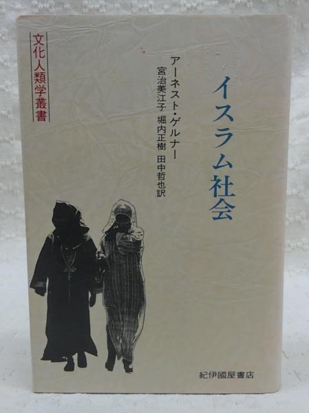 イスラム社会(アーネスト・ゲルナー 著 ; 宮治美江子 ほか訳) / ぶっ ...
