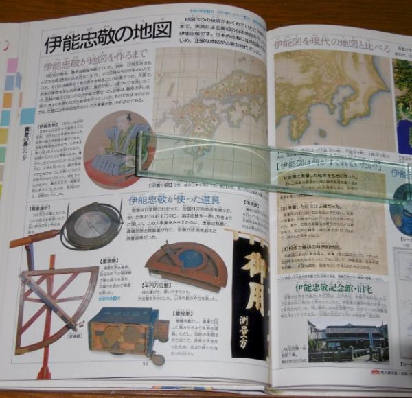 21世紀こども地図館 / ぶっくいん高知 古書部 / 古本、中古本、古書籍 ...