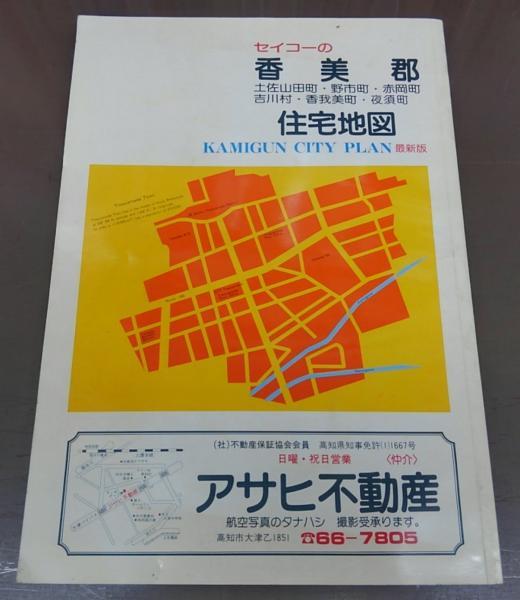 昭和63年 <セイコー社の住宅地図...