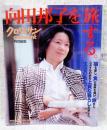 向田邦子を旅する。 <Magazine House mook>