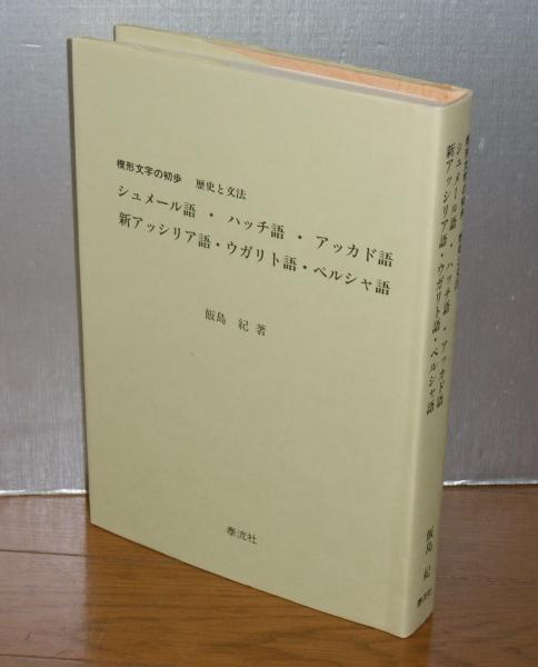 楔形文字の初歩 歴史と文法 (シ...