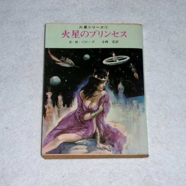 火星のプリンセス(エドガー・ラ...