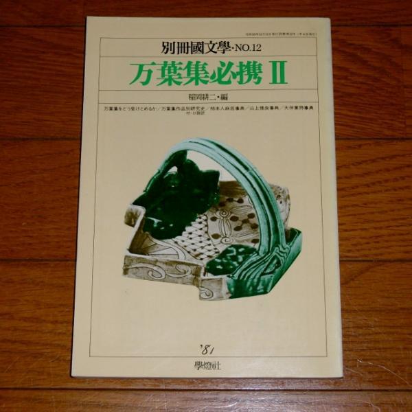 万葉集必携 Ⅱ 別冊國文学 No.12(...