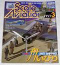 スケールアヴィエーション Vo.54 2007年3月号 特集・舟いびり 九...