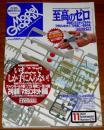 モデルグラフィックス 2007年11月号 至高のゼロ・超精密プラスチックモ...