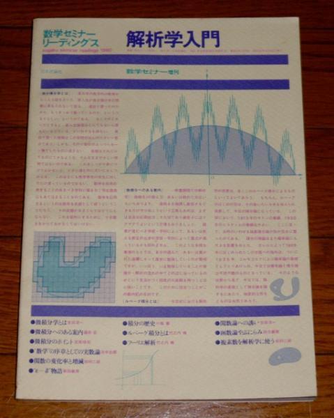 解析学入門 (数学セミナーリーディングス) 数学セミナー増刊 / ぶっ ...