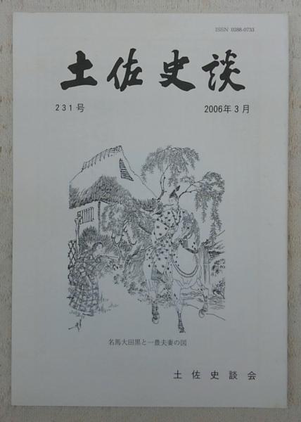土佐史談 231号 橘系安芸氏と安...