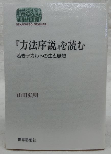 序説 方法 方法序説(ルネ・デカルト 作)